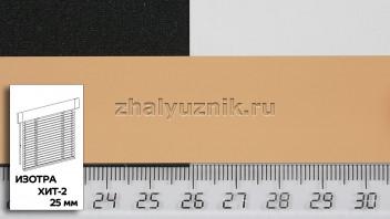 Горизонтальные жалюзи ИЗОТРА ХИТ-2 с ламелями-25 мм, цвет персиковый, матовый, артикул-332 (Интерсклад)