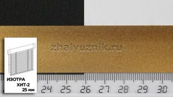 Горизонтальные жалюзи ИЗОТРА ХИТ-2 с ламелями-25 мм, цвет золотой, металлик, артикул-360 (Интерсклад)