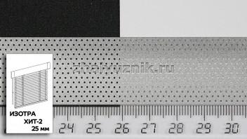 Горизонтальные жалюзи ИЗОТРА ХИТ-2 с ламелями-25 мм, цвет серебристый, металлик, артикул-48-perf (Интерсклад)