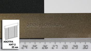 Горизонтальные жалюзи ИЗОТРА ХИТ-2 с ламелями-25 мм, цвет бронзовый, металлик, артикул-607 (Интерсклад)