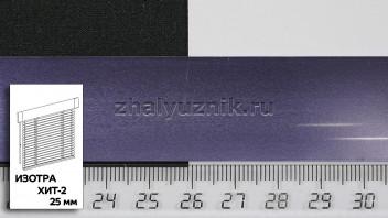 Горизонтальные жалюзи ИЗОТРА ХИТ-2 с ламелями-25 мм, цвет сиреневый_металл, глянец, артикул-7144 (Интерсклад)