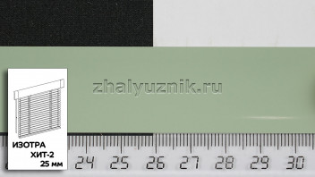 Горизонтальные жалюзи ИЗОТРА ХИТ-2 с ламелями-25 мм, цвет серо-зеленый, глянец, артикул-8 (Интерсклад)