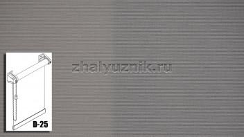Рулонная штора системы D-25 с тканью - Плэйн серый (Амиго)