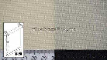 Рулонная штора системы D-25 с тканью - Альфа бежевый (Амиго)