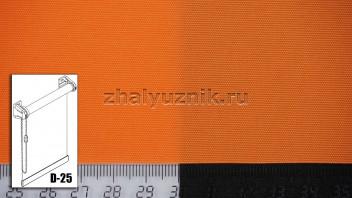 Рулонная штора системы D-25 с тканью - Альфа оранжевый (Амиго)