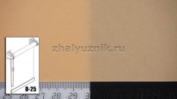 Рулонная штора системы D-25 с тканью - Альфа персиковый (Амиго)