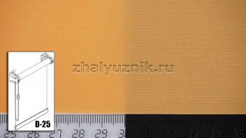 Рулонная штора системы D-25 с тканью - Альфа светло-оранжевый (Амиго)