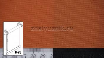 Рулонная штора системы D-25 с тканью - Альфа терракот (Амиго)