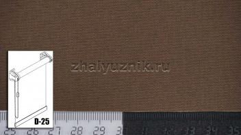 Рулонная штора системы D-25 с тканью - Альфа тёмно-коричневый (Амиго)