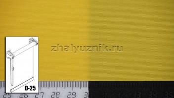 Рулонная штора системы D-25 с тканью - Альфа ярко-жёлтый (Амиго)