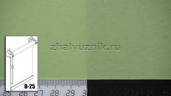 Рулонная штора системы D-25 с тканью - Альфа зелёный (Амиго)