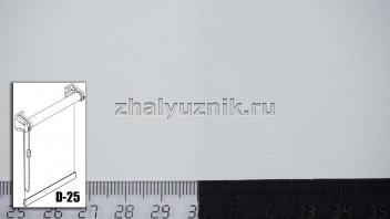 Рулонная штора системы D-25 с тканью - Омега белый (Амиго)