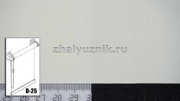 Рулонная штора системы D-25 с тканью - Омега магнолия (Амиго)