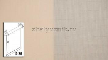 Рулонная штора системы D-25 с тканью - Бомбей-роллекс Абрикосовый (Интерсклад)