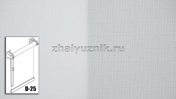 Рулонная штора системы D-25 с тканью - Бомбей-роллекс Белый (Интерсклад)