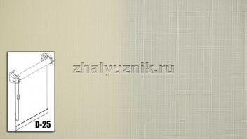 Рулонная штора системы D-25 с тканью - Бомбей-роллекс Бежевый (Интерсклад)