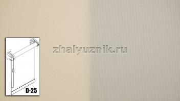 Рулонная штора системы D-25 с тканью - Плэйн-роллекс Абрикосовый (Интерсклад)