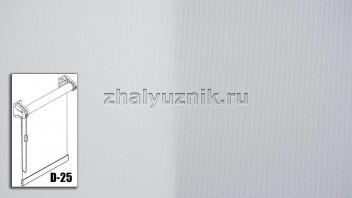 Рулонная штора системы D-25 с тканью - Плэйн-роллекс Белоснежный (Интерсклад)