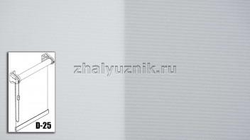Рулонная штора системы D-25 с тканью - Плэйн-роллекс Белый (Интерсклад)