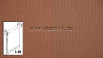 Рулонная штора системы D-25 с тканью - Плэйн-роллекс Коричневый (Интерсклад)