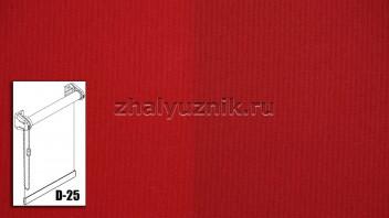 Рулонная штора системы D-25 с тканью - Плэйн-роллекс Красный (Интерсклад)