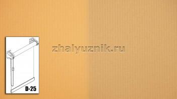 Рулонная штора системы D-25 с тканью - Плэйн-роллекс Оранжевый (Интерсклад)