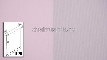 Рулонная штора системы D-25 с тканью - Плэйн-роллекс Розовый (Интерсклад)