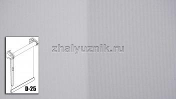 Рулонная штора системы D-25 с тканью - Плэйн-роллекс Светло-серый (Интерсклад)