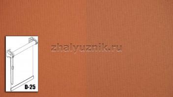 Рулонная штора системы D-25 с тканью - Плэйн-роллекс Терракотовый (Интерсклад)