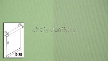 Рулонная штора системы D-25 с тканью - Плэйн-роллекс Зелёный (Интерсклад)