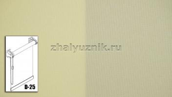 Рулонная штора системы D-25 с тканью - Плэйн-роллекс Жёлтый (Интерсклад)
