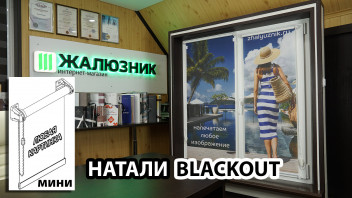 Фотошторы рулонные системы Мини с тканью Натали блэкаут (Эльпласт)