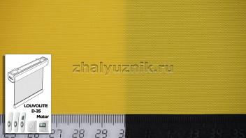 Рулонная штора LOUVOLITE D-35 Motor с тканью - Альфа ярко-жёлтый (Амиго)