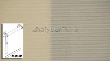 Рулонная штора системы мини с тканью - Плэйн светло-бежевый (Амиго)