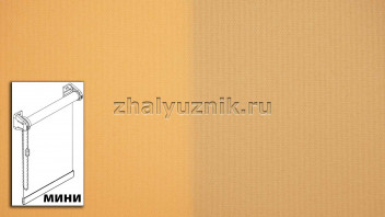 Рулонная штора системы мини с тканью - Плэйн-роллекс Оранжевый (Интерсклад)