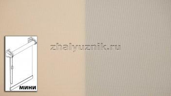 Рулонная штора системы мини с тканью - Плэйн-роллекс Персиковый (Интерсклад)