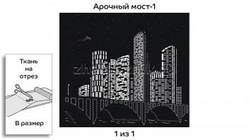 Перфорированная ткань - Ночной город, в размер, для 1-но створчатого окна с макетом Арочный мост-1