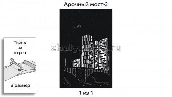 Перфорированная ткань - Ночной город, в размер, для 1-но створчатого окна с макетом Арочный мост-2