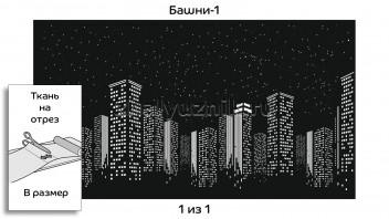 Перфорированная ткань - Ночной город, в размер, для 1-но створчатого окна с макетом Башни-1