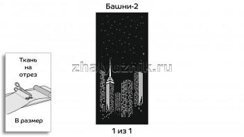 Перфорированная ткань - Ночной город, в размер, для 1-но створчатого окна с макетом Башни-2