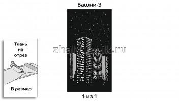 Перфорированная ткань - Ночной город, в размер, для 1-но створчатого окна с макетом Башни-3