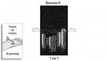 Перфорированная ткань - Ночной город, в размер, для 1-но створчатого окна с макетом Башни-4