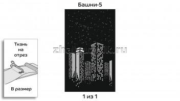 Перфорированная ткань - Ночной город, в размер, для 1-но створчатого окна с макетом Башни-5