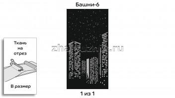 Перфорированная ткань - Ночной город, в размер, для 1-но створчатого окна с макетом Башни-6
