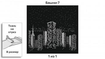 Перфорированная ткань - Ночной город, в размер, для 1-но створчатого окна с макетом Башни-7