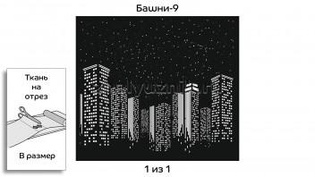 Перфорированная ткань - Ночной город, в размер, для 1-но створчатого окна с макетом Башни-9