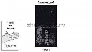 Перфорированная ткань - Ночной город, в размер, для 1-но створчатого окна с макетом Близнецы-3