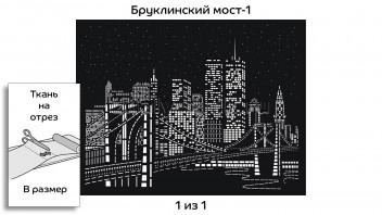 Перфорированная ткань - Ночной город, в размер, для 1-но створчатого окна с макетом Бруклинский-мост-1