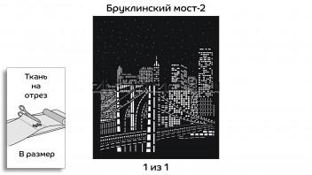 Перфорированная ткань - Ночной город, в размер, для 1-но створчатого окна с макетом Бруклинский-мост-2