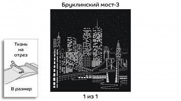 Перфорированная ткань - Ночной город, в размер, для 1-но створчатого окна с макетом Бруклинский-мост-3